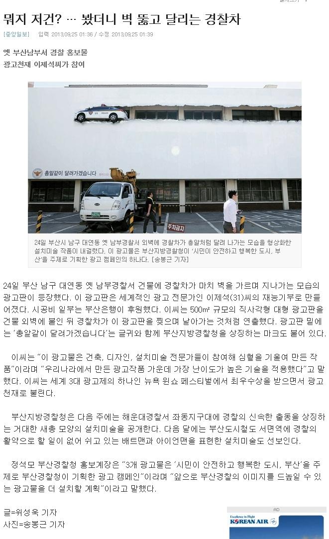 부산경찰청_총알_중앙일보.jpg