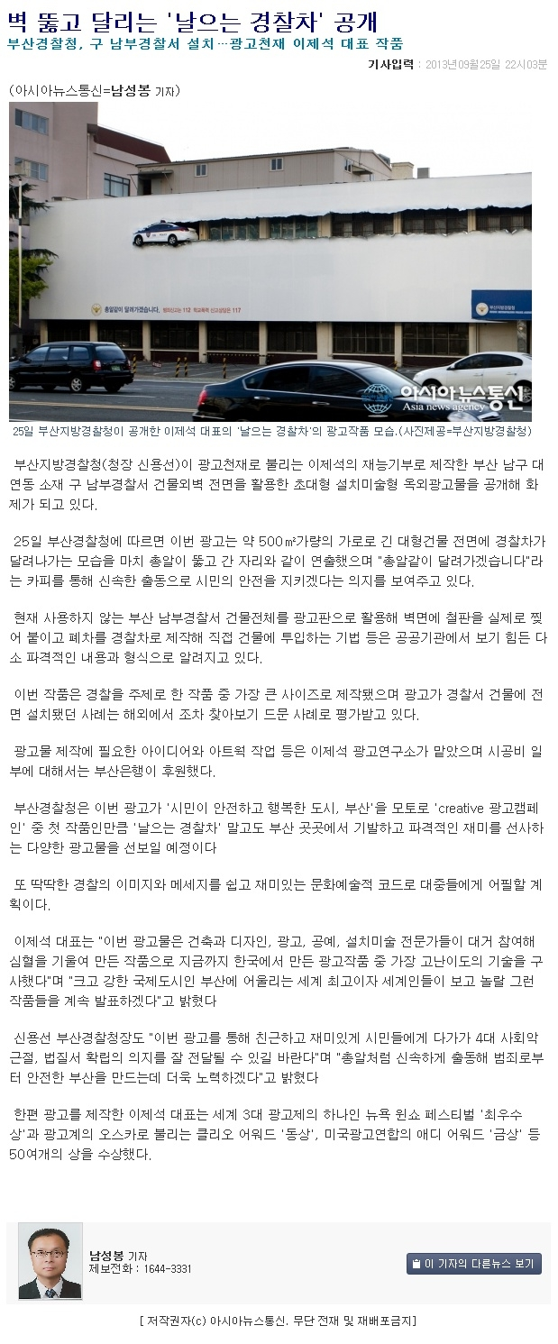 부산경찰청_총알_아시아뉴스통신.jpg