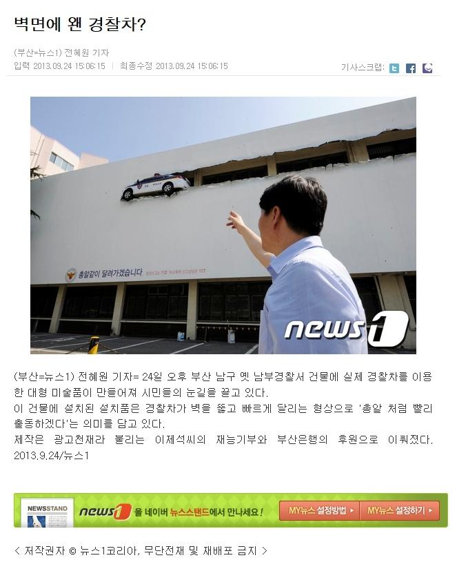 부산경찰청_총알_뉴스1.jpg