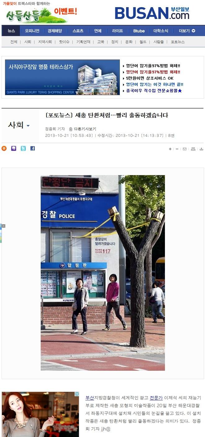경찰청_새총_부산일보.jpg