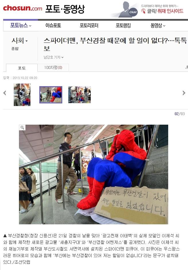 경찰청_코스튬_조선일보1.jpg