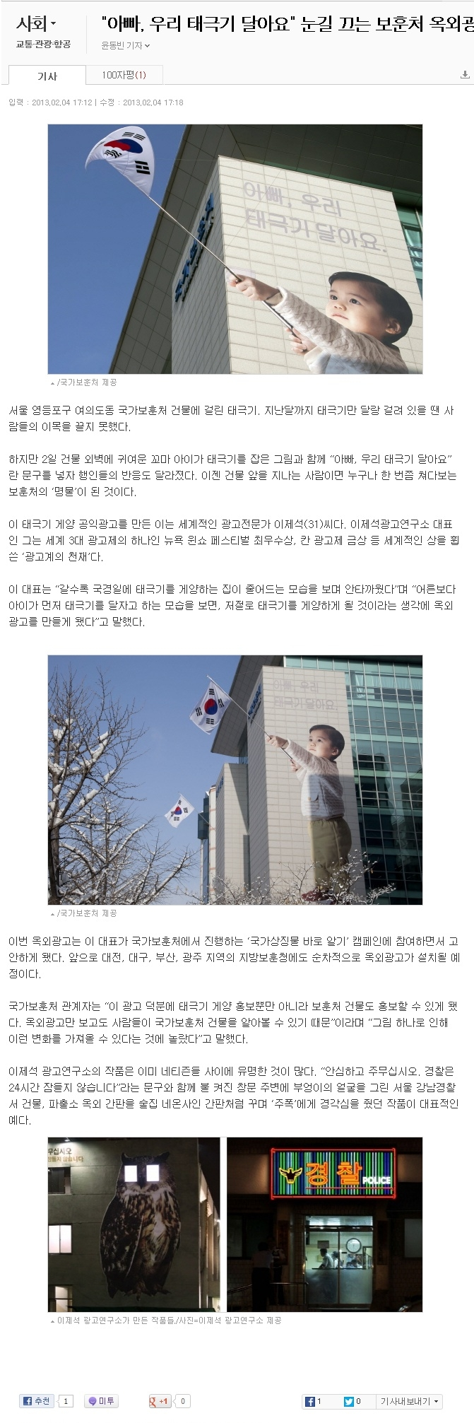 chosun_news.chosun.comsitedatahtml_dir201302042013020401703.html.jpg