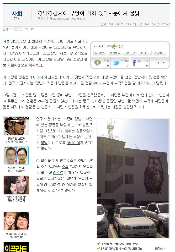 2011-09-26 16;31;46 - 경향신문 사회.jpg