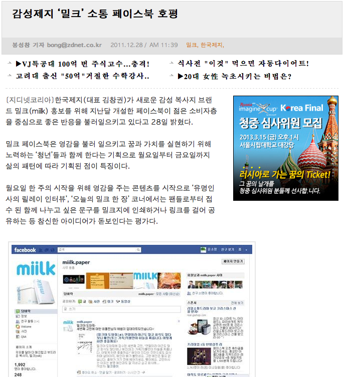 Screen Shot 2013-02-17 at 오후 6.52.47.png