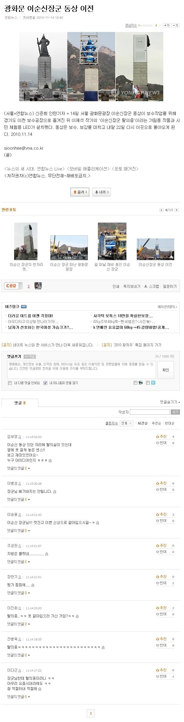네이트-연합뉴스1.jpg