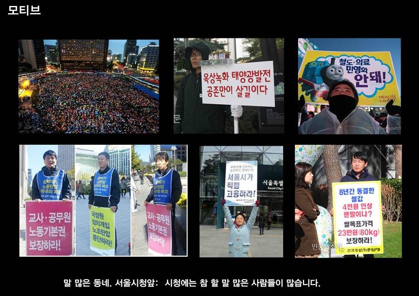 서울시 최종 시안 보고 7.jpg