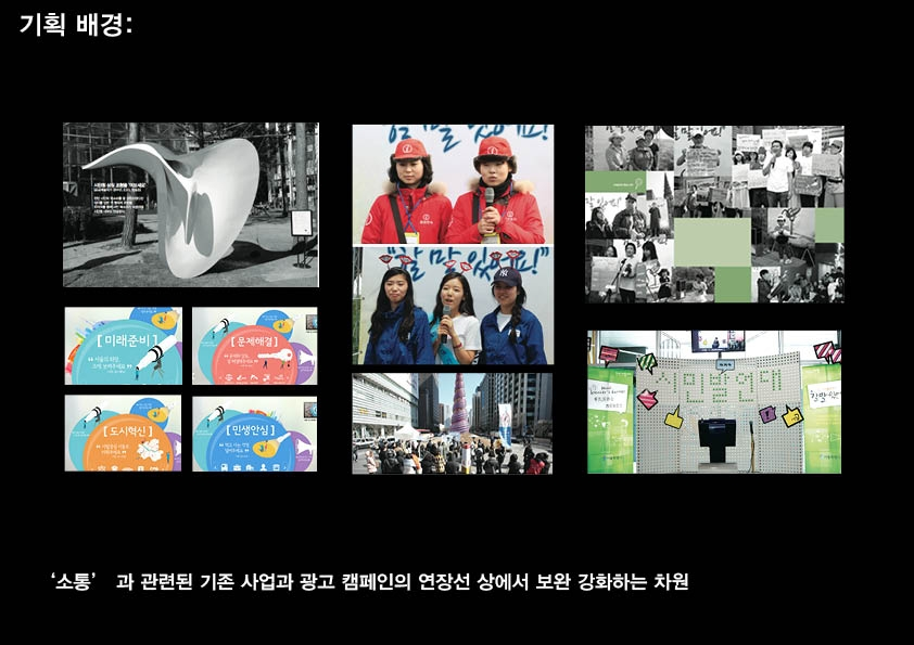 서울시 최종 시안 보고 2.jpg