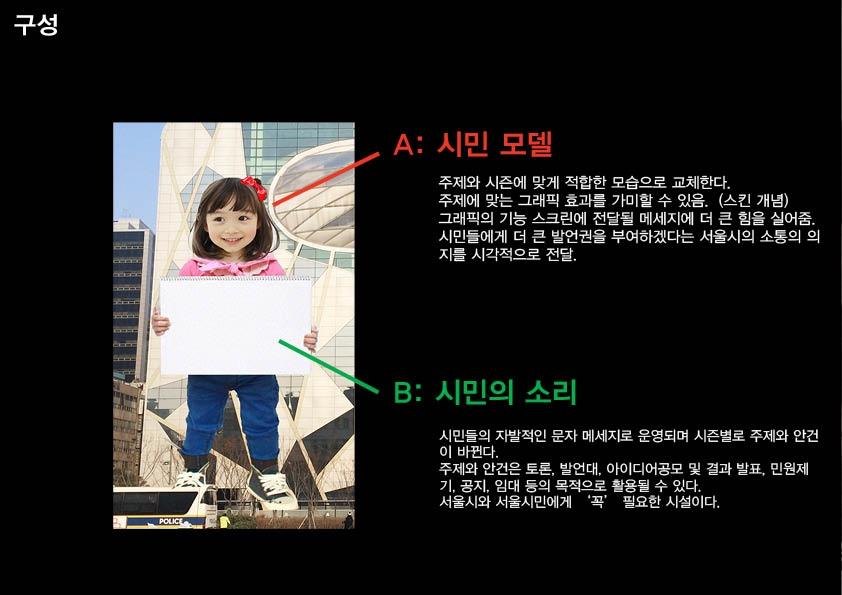 서울시 최종 시안 보고 34.jpg