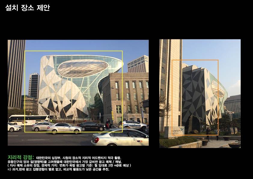 서울시 최종 시안 보고 6.jpg