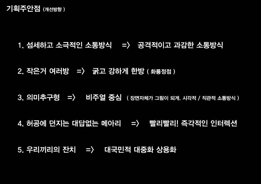서울시 최종 시안 보고 3.jpg