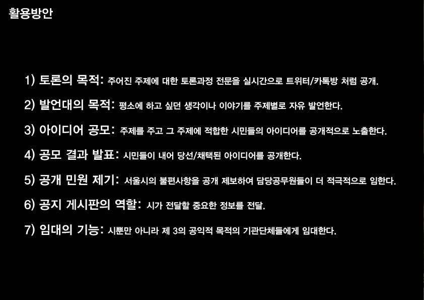서울시 최종 시안 보고 40.jpg