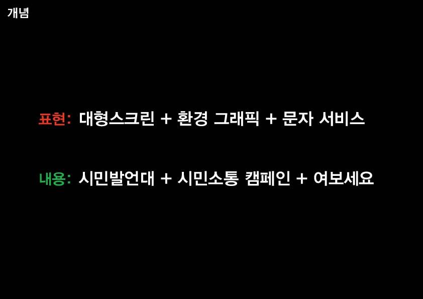 서울시 최종 시안 보고 33.jpg
