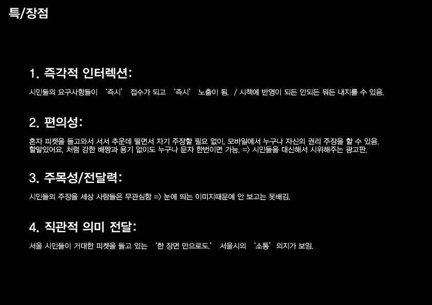 서울시 최종 시안 보고 50.jpg