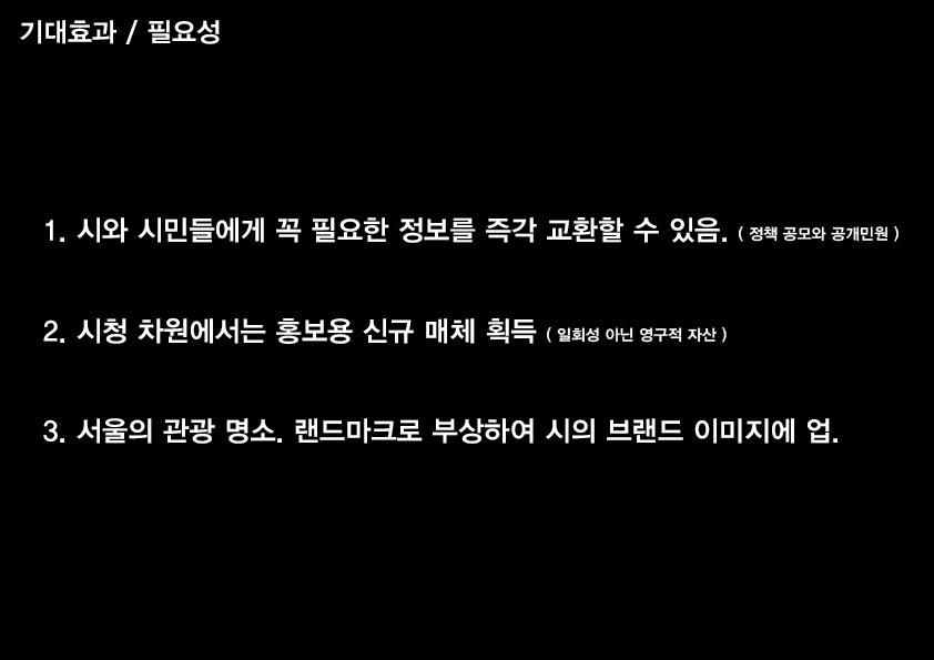 서울시 최종 시안 보고 51.jpg