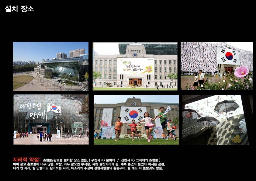 서울시 최종 시안 보고 5.jpg
