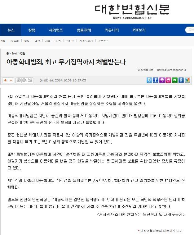 httpnews.koreanbar.or.krnewsarticleView.htmlidxno=11573.JPG