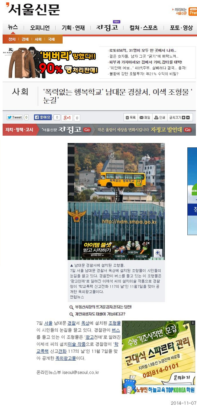 httpwww.seoul.co.krnewsnewsView.phpid=20141107500318.JPG