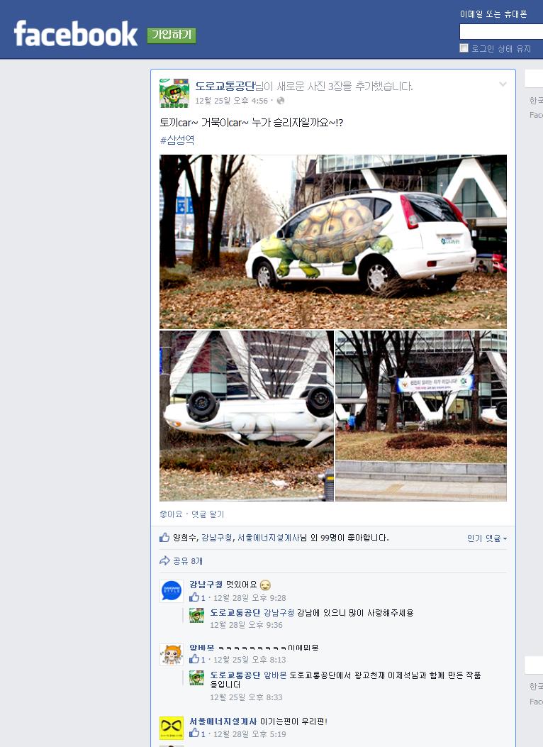 httpswww.facebook.comkorearoadposts682506121847907.PNG